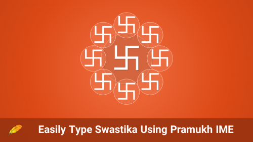 Easily type Swastika using Pramukh IME